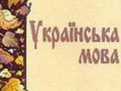 Украинский язык в 8 классе