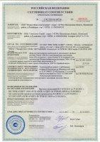 Что представляет собой пожарный сертификат?