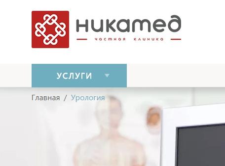 Услуги уролога и лечение в клинике Никамед