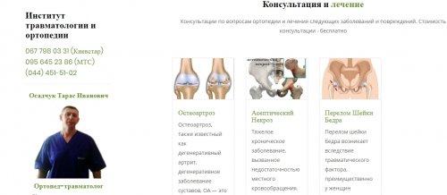 Почему стоит выбрать Институт ортопедии Киев